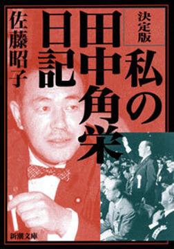 決定版 私の田中角栄日記-電子書籍