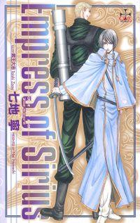 Empress of Sirius―2nd Sword