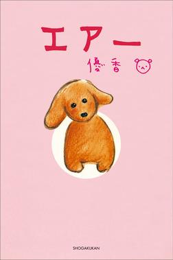 タレント絵本シリーズ7 エアー-電子書籍
