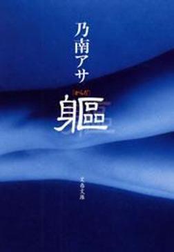 躯(からだ)-電子書籍