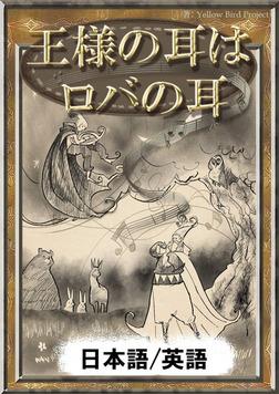 王様の耳はロバの耳 【日本語/英語版】-電子書籍