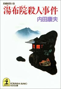 湯布院殺人事件(光文社文庫)