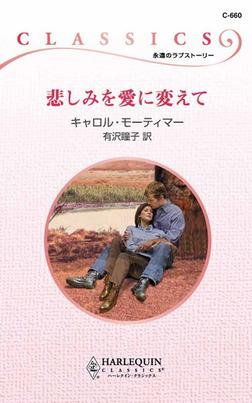 悲しみを愛に変えて-電子書籍