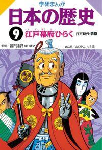 日本の歴史9 江戸幕府ひらく 江戸時代・前期