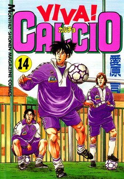 VIVA! CALCIO(14)-電子書籍