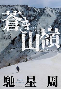 蒼き山嶺-電子書籍
