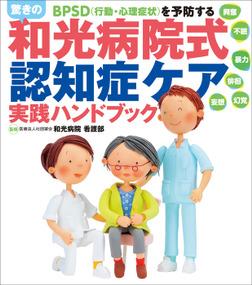 驚きの「和光病院式認知症ケア」実践ハンドブック BPSD (行動・心理症状)を予防する-電子書籍