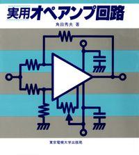 実用オペアンプ回路