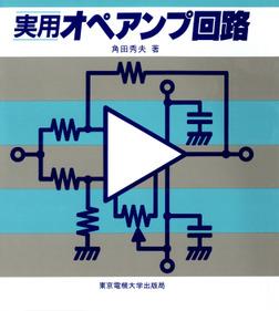 実用オペアンプ回路-電子書籍