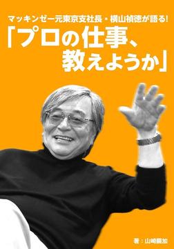 マッキンゼー元東京支社長・横山禎徳が語る!「プロの仕事、教えようか。」-電子書籍