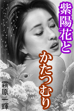 紫陽花とかたつむり-電子書籍