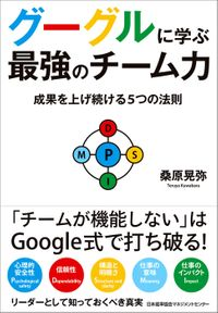 グーグルに学ぶ最強のチーム力 成果を上げ続ける5つの法則(日本能率協会マネジメントセンター)