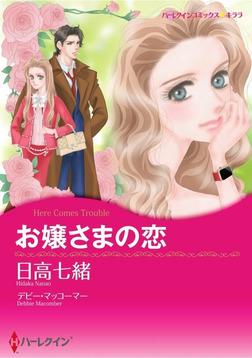 お嬢さまの恋-電子書籍