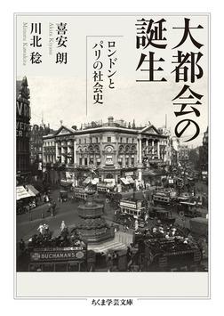 大都会の誕生 ──ロンドンとパリの社会史-電子書籍