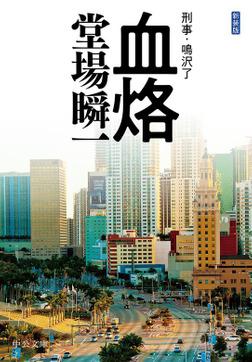 新装版 血烙 刑事・鳴沢了-電子書籍