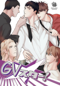GVスター!【単話版】 (1)-電子書籍
