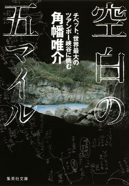 空白の五マイル チベット、世界最大のツアンポー峡谷に挑む-電子書籍