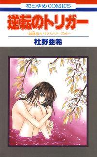 逆転のトリガー -神林&キリカシリーズ(21)-