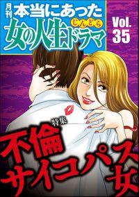 本当にあった女の人生ドラマ不倫サイコパス女 Vol.35