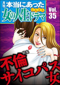 本当にあった女の人生ドラマ不倫サイコパス女 Vol.35-電子書籍