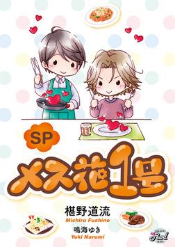 SPメス花1号-電子書籍