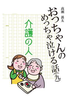 おっちゃんのめっちゃ泣ける話(九) 介護の人-電子書籍