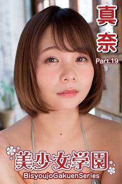美少女学園 真奈 Part.19-電子書籍