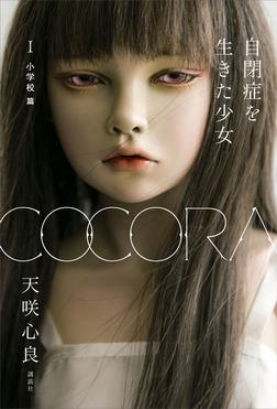 COCORA 自閉症を生きた少女 1 小学校 篇-電子書籍