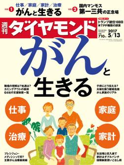 週刊ダイヤモンド 17年5月13日号-電子書籍