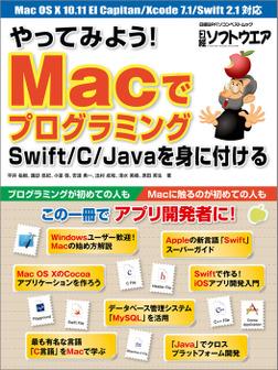 やってみよう! Macでプログラミング Swift/C/Javaを身に付ける(日経BP Next ICT選書)-電子書籍