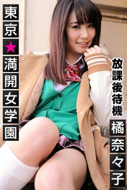 東京☆満開女学園 橘奈々子 〔放課後待機〕-電子書籍