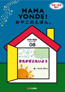 親子の絵本。ママヨンデ世界の童話シリーズ きたかぜとたいよう-電子書籍
