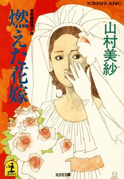 燃えた花嫁-電子書籍