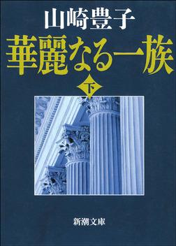 華麗なる一族(下)-電子書籍