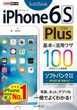 できるポケット iPhone 6s Plus 基本&活用ワザ100 ソフトバンク完全対応-電子書籍