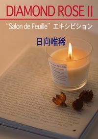 "DIAMOND ROSE 2 ""Salon de Feuille""エキシビション"