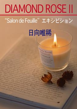"DIAMOND ROSE 2 ""Salon de Feuille""エキシビション-電子書籍"