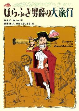 斉藤洋のほらふき男爵2 ほらふき男爵の大旅行-電子書籍