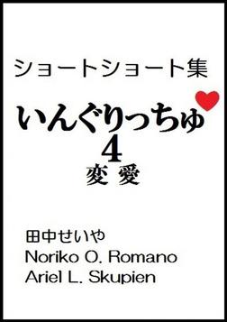 いんぐりっちゅ4(変愛):ショートショート-電子書籍