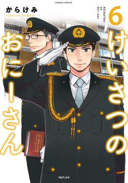 けいさつのおにーさん6-電子書籍