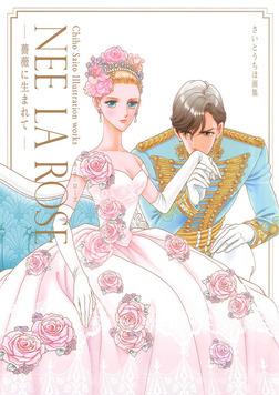 さいとうちほ画集 NEE LA ROSE-薔薇に生まれて--電子書籍