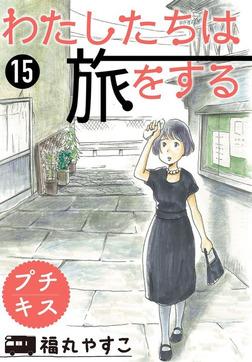 わたしたちは旅をする プチキス(15)-電子書籍