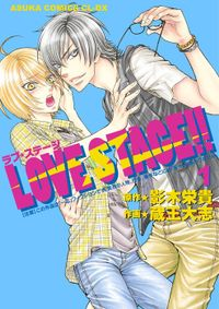 LOVE STAGE!!(1)