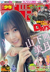 週刊少年マガジン 2020年21号[2020年4月22日発売]