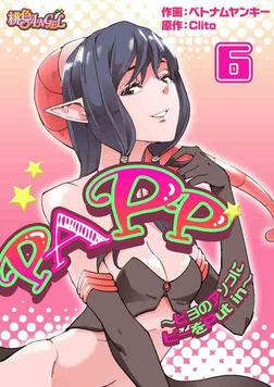 PAPP ~ピヨのアソコにピーをPut in~(フルカラー) 6-電子書籍