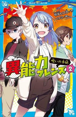 異能力フレンズ(2) 呪いの手紙-電子書籍