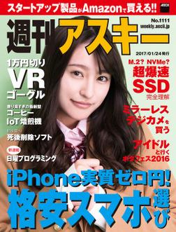 週刊アスキー No.1111 (2017年1月24日発行)-電子書籍
