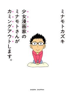 少女漫画家のミナモトさんがカミングアウトします。-電子書籍