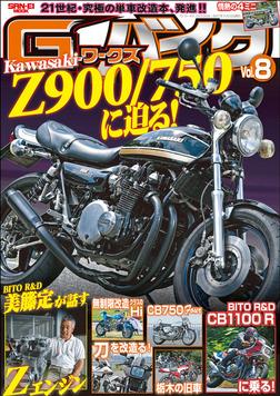 G-WORKSバイク Vol.8-電子書籍