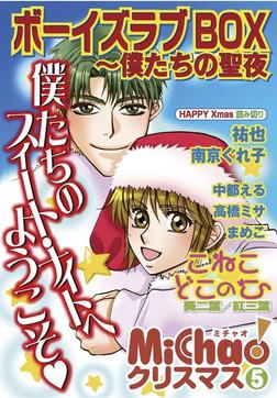 MiChao!クリスマス「ボーイズラブBOX」-電子書籍